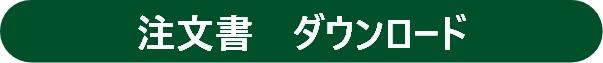 FAX注文用紙 ダウンロード