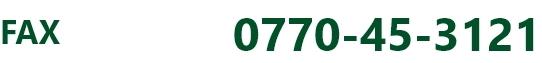 ギフト館みやび FAX0770-45-3121