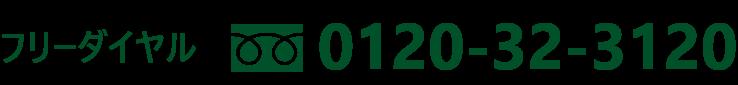 ギフト館みやび TEL0120-32-3120