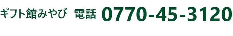ギフト館みやび TEL0770-453120